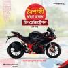 GPX Boishakhi Jhoro Offer