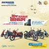 Runner Bike Comes With ''Eid Double Dhamaka Offer''