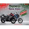 Yamaha Bijoy Ullash Offer - 16000 Taka Cash Back
